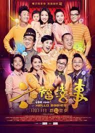 六福喜事 (Hello Babies) poster