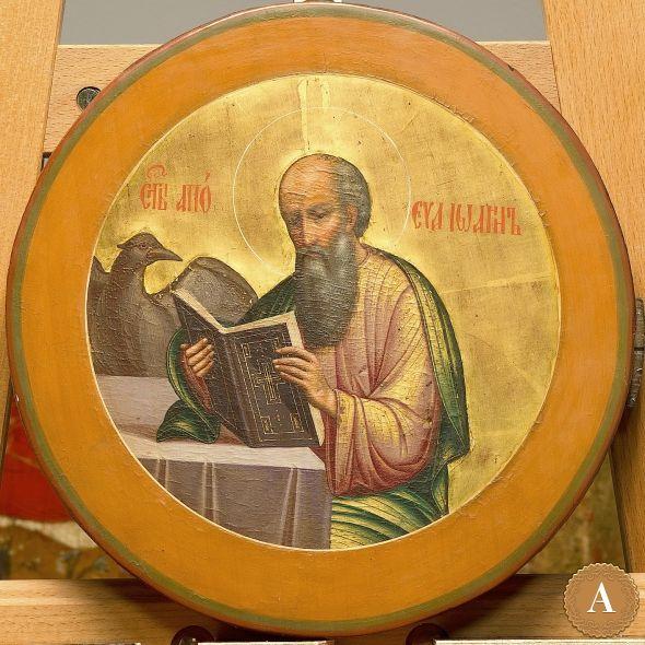 Икона «Св. Иоанн Богослов»