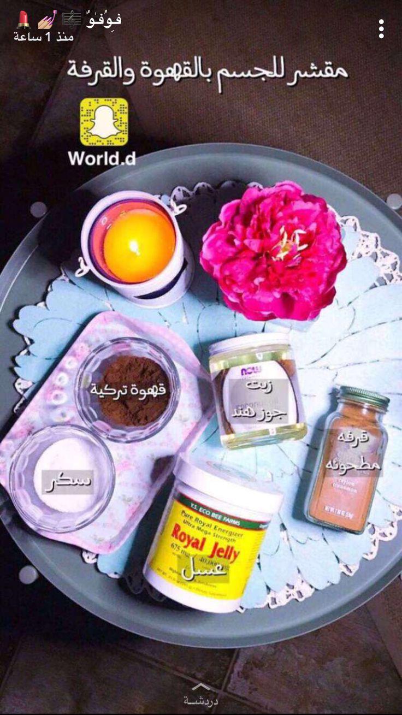 مقشرات Beauty Recipe Body Skin Care Beauty Remedies
