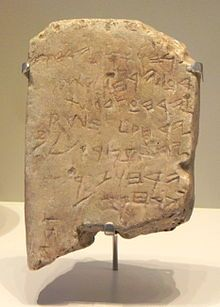 Gezer calendar (10th century BC) – calendar from the Biblical city of Gezer. It is one of the oldest known examples of Hebrew writing.