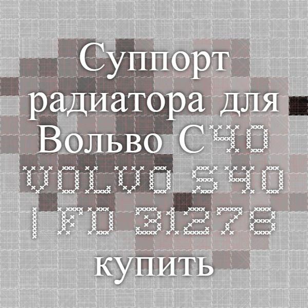 Суппорт радиатора для Вольво С40 - Volvo S40 | FD-31278 - купить