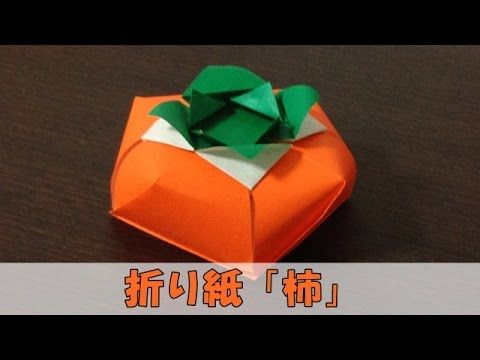 【折り紙】シンプルなのに本物そっくりな立体的カキ(柿)   大人の折り紙インテリア