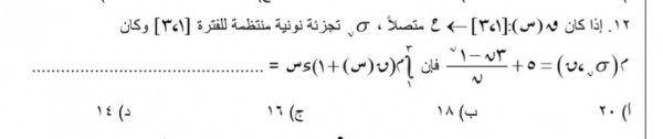 سؤال رياضيات 2020 Math Math Equations