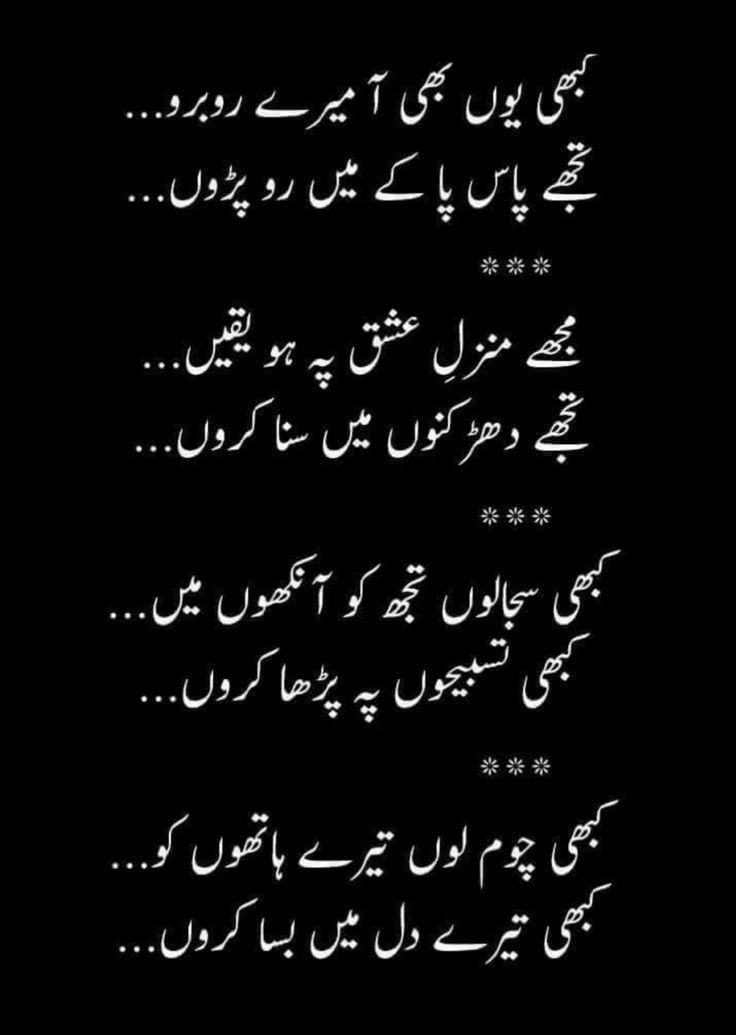 Loved It Urdu Poetry Romantic Love Poetry Urdu Romantic Poetry