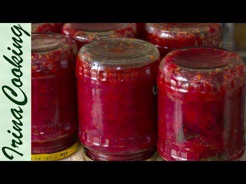 ЗАГОТОВКА ДЛЯ БОРЩА НА ЗИМУ - БОРЩЕВКА | Preserved borsch ingredients for winter season - YouTube