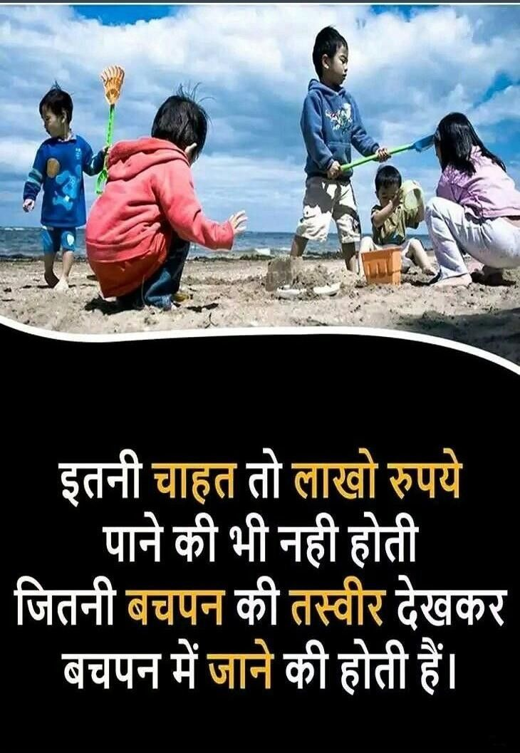 Caption For Childhood Pic In Hindi