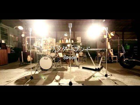 2016/2/28発売Spoon New アルバム 『スペイシーな少年とせつなガール』収録。 スペイシーなナンバー「ワンダーランド」 2016.2.13に開催、ライブハウス浜松窓枠を超満員にしたライブ、『Spoon Lan Lan Lalalive2016~夢と冒険と魔法のさじ~』のFM Haro!ラジオCM曲。...