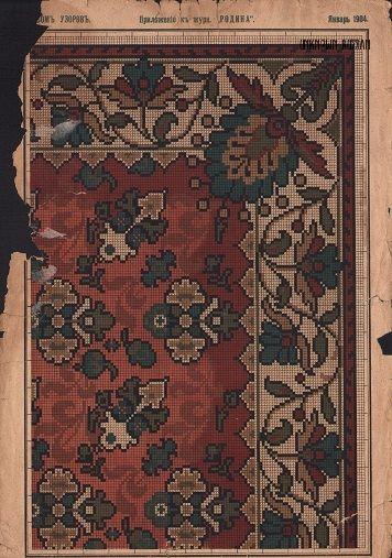 """Рисунок вышивки крестом. Приложение к журналу """"Родина"""". Январь 1904. #вышивкакрестом #cross_stitch_design"""