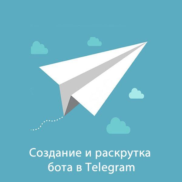 Cоздание и раскрутка бота в Telegram. Новые технологии приходят в рекламу. Используйте возможность роста уже сегодня. #telegram #telegrambot #телеграм #телеграмбот #ботвтелеграм