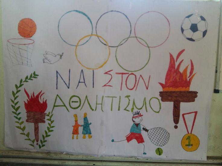 Πανελλήνια μέρα σχολικού αθλητισμού - ομαδική εργασία ζωγραφικής