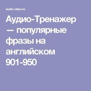 Аудио-Тренажер — популярные фразы на английском 901-950