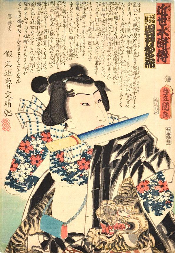 Kunisada, A Present-day Suikoden - Natsume koso Shinsuke