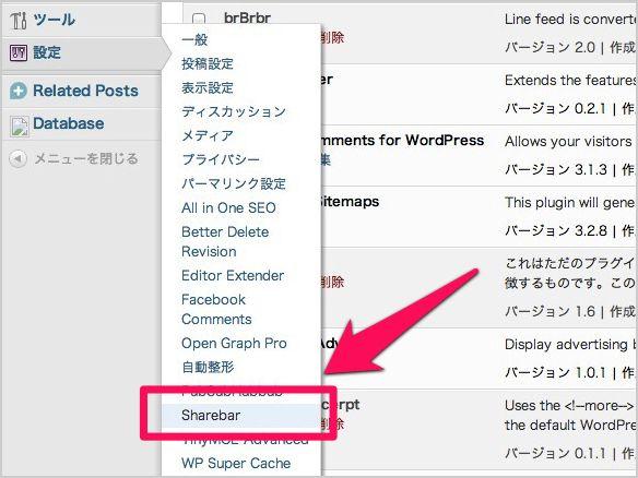 簡単に追尾型ソーシャルボタンが設置できるWordPressプラグイン「Sharebar」を紹介します。 WPプラグイン「Sharebar」 インストールと有効化 WordPressのメニュー →「プラグイン」 →「新規追加」 →「Sharebar」を検索 →「いますぐインストール」 →「有効化」します。 設置
