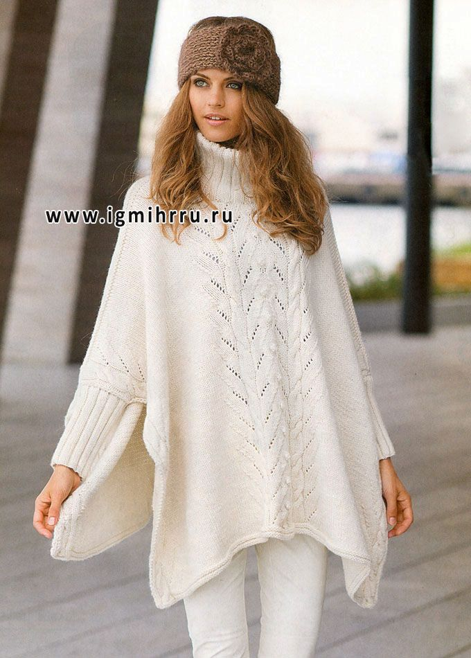 Warm white poncho with an openwork pattern. Russian pattern - use Google Chrome to translate.