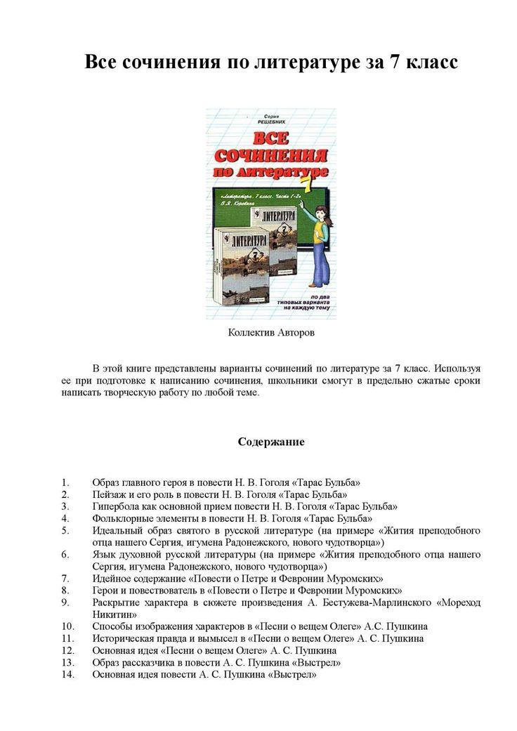 По истории владимирского края 9 класс кроссфорд