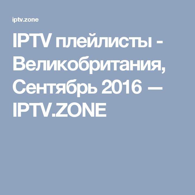 IPTV плейлисты - Великобритания, Сентябрь 2016 — IPTV.ZONE