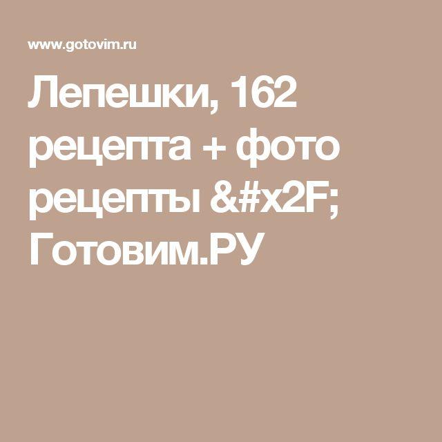 Лепешки, 162 рецепта + фото рецепты / Готовим.РУ