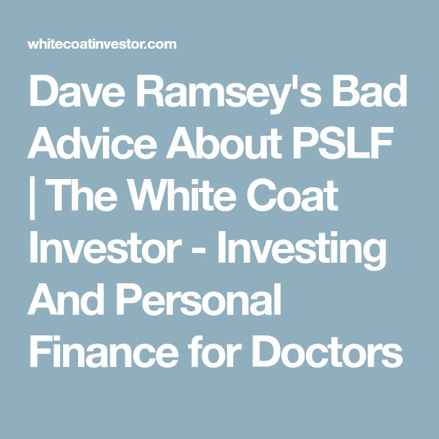 Dave Ramsey's Bad Advice About PSLF | The White Coat Investor - Investing And Personal Finance for Doctors #FinanceDaveRamsey