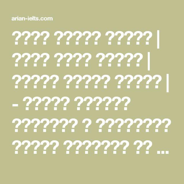 خانه آیلتس تهران   دکتر آرین کریمی   تدریس خصوصی آیلتس   - نمونه سوالات رایتینگ و اسپیکینگ آیلتس آکادمیک در برزیل - Academic IELTS test in Brazil – December 2016