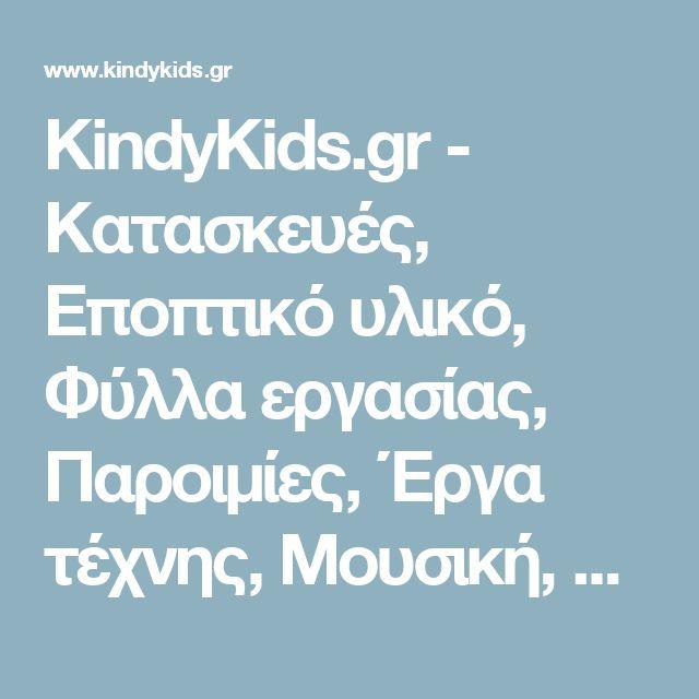 KindyKids.gr - Kατασκευές, Εποπτικό υλικό, Φύλλα εργασίας, Παροιμίες, Έργα τέχνης, Μουσική, Διαθεματικές δραστηριότητες, συμβουλές για γονείς