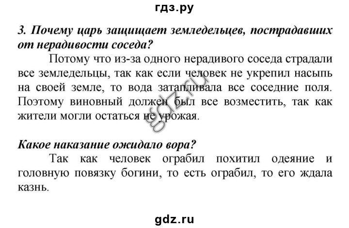 Гдз 5 класс законы хаммурапи