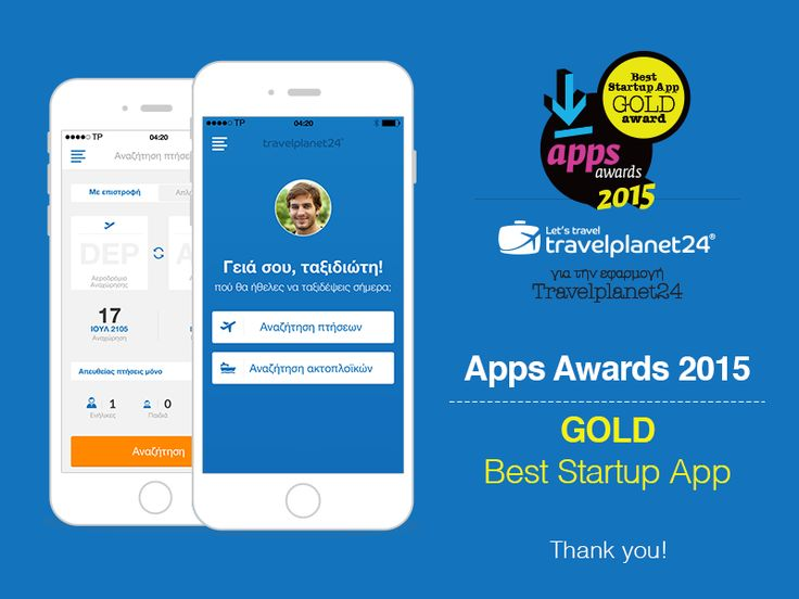 """he awards ceremony """"Apps Awards 2015"""", the biggest apps awards event in Greece, was successfully held at Divani Caravel Hotel in Athens. The awards aim was to highlight the best apps for 2015, who managed to stand out in the fast growing market. Travelplanet24 app, managed to win the GOLD Award for Best Startup App! It is worth mentioning that the finalists of this category, will also represent Greece at the Mobile World Congress 2016. #Τravelplanet24 #Tripsta"""