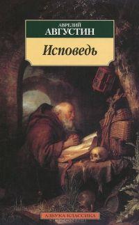 Исповедь — Аврелий Августин