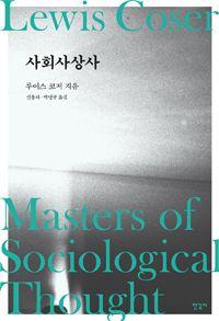 20세기 전후에 태동한 사회학에서 중요한 역할을 한 사회학자 15명에 대한 책이다. 사회학이라는 단어를 처음 사용한 콩트, 사회적 계급관계를 말한 마르크스, 사회학의 대부 베버, 아노미 개념을 제시한 뒤르켐부터...