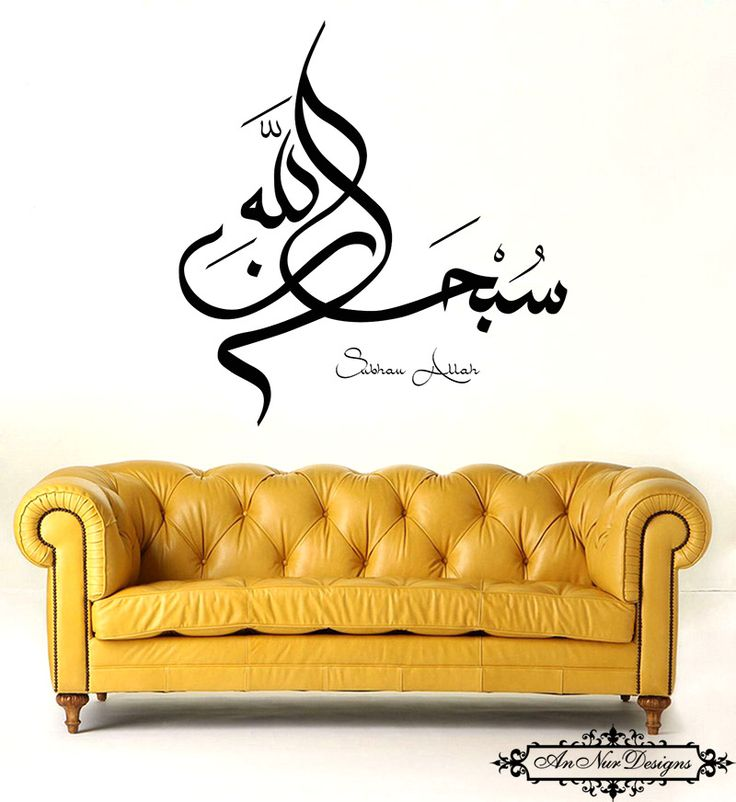 Islamic Wall Art - Arabic Stickers - Arabic Decals - Islamic Decals - Islamic Wall Decor - Islamic Wall Decals - Subhanallah - Arabic Calligraphy