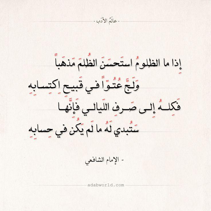 شعر الإمام الشافعي إذا ما الظلوم استحسن الظلم مذهبا عالم الأدب Pretty Words Words Quotes Bts Quotes