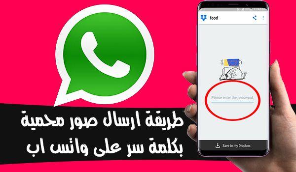 تعلم كيفية ارسال صور محمية بكلمة سر عبر الواتس اب Whatsapp Incoming Call Incoming Call Screenshot Image