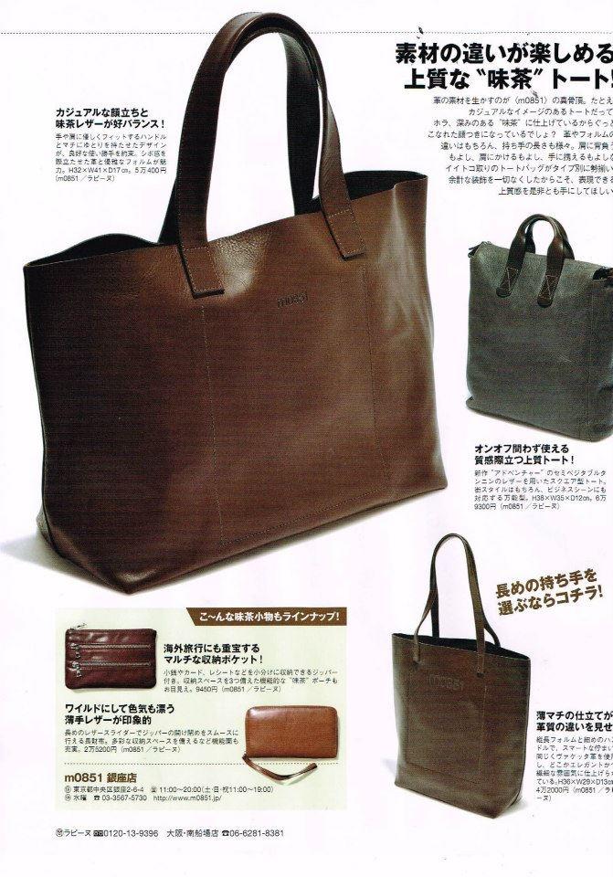 #m0851 #SafariMagazine #2012 #Japan #bags