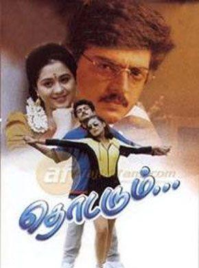 Thodarum (1999) Tamil in SD - Einthusan