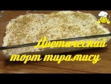 Тирамису торт рецепт фото видео