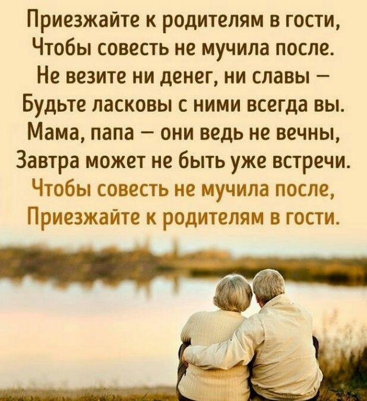 Стихи родителям картинки
