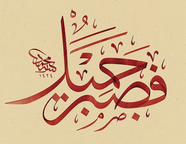 TURKISH ISLAMIC CALLIGRAPHY ART (43) by OTTOMANCALLIGRAPHY, via Flickr