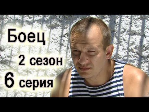 Сериал Боец 6 серия 2 сезон (1-14 серия) - Русский сериал HD