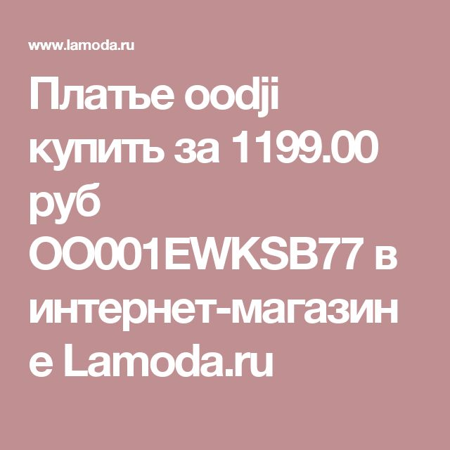 Платье oodji купить за 1199.00 руб OO001EWKSB77 в интернет-магазине Lamoda.ru