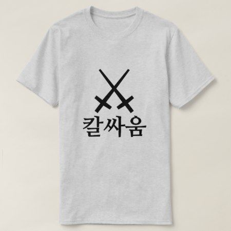 칼싸움 , Sword Fight in Korean, sword font T-Shirt - click to get yours right now!