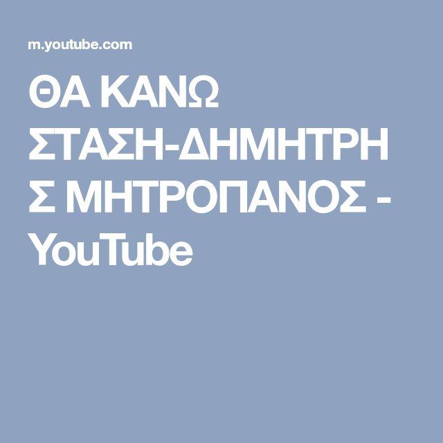 ΘΑ ΚΑΝΩ ΣΤΑΣΗ-ΔΗΜΗΤΡΗΣ ΜΗΤΡΟΠΑΝΟΣ - YouTube