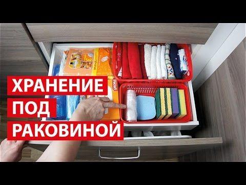 ОРГАНИЗАЦИЯ и ХРАНЕНИЕ на КУХНЕ ❖❖❖ ЯЩИК ПОД РАКОВИНОЙ ❖❖❖ Светлана Бисярина - YouTube