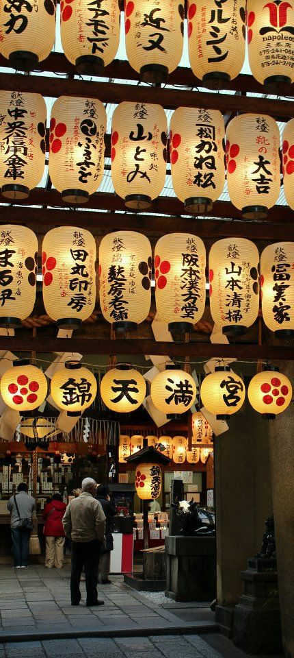 Nishiki Tenmangu, Kyoto, Japan #lanterns #glow - Carefully selected by GORGONIA www.gorgonia.it