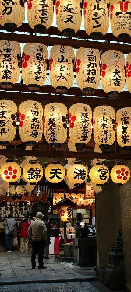 Nishiki Tenmangu, Kyoto, Japan #lanterns #glow - Carefully selected by GORGONIA www.gorgonia.it