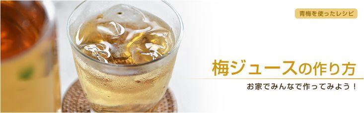 梅ジュース(梅シロップ)の作り方・レシピ