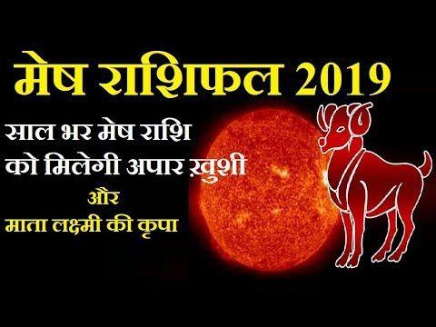 मेष राशिफल 2019 II Aries Horoscope 2019 All about ARIES
