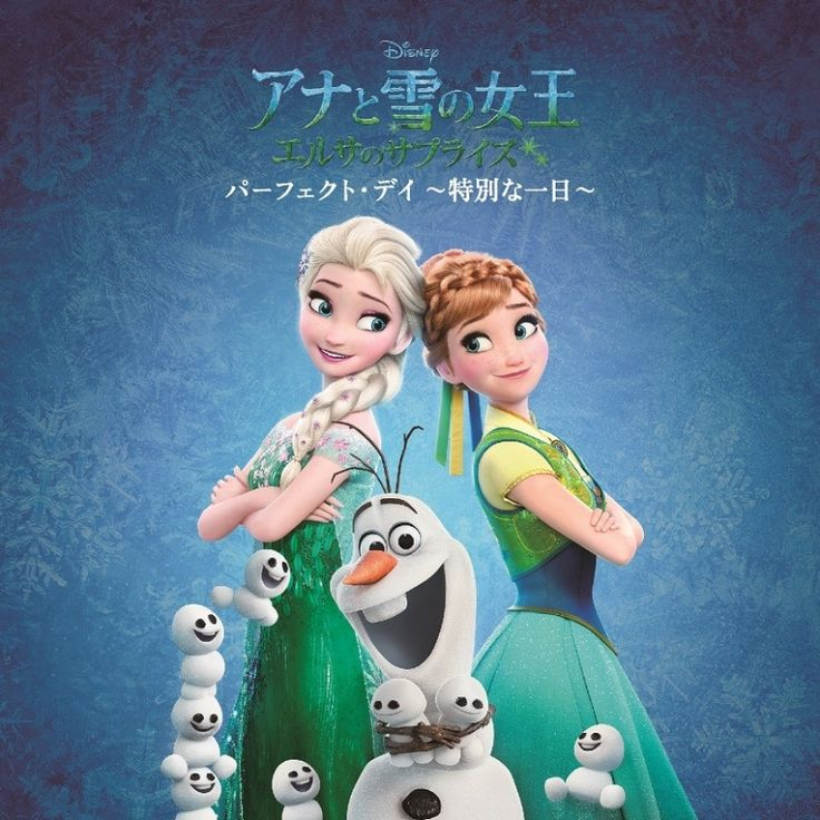 Frozen Fever Perfect Day : SOUNDTRACK | HMV ONLINE - AVCW-63084 [English Site]