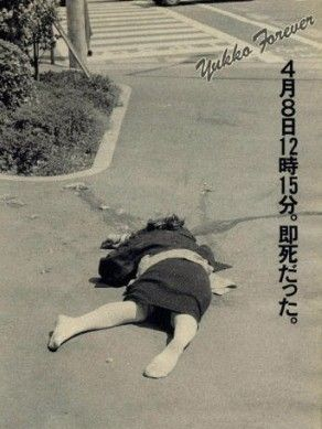 岡田有希子 / https://en.wikipedia.org/wiki/Yukiko_Okada