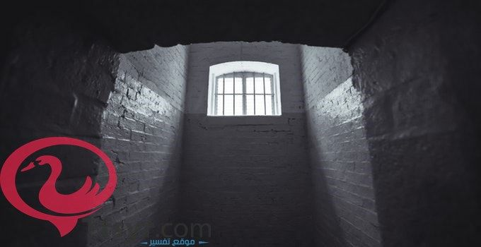 تفسير حلم خروج اخي من السجن لابن سيرين Prison Dream
