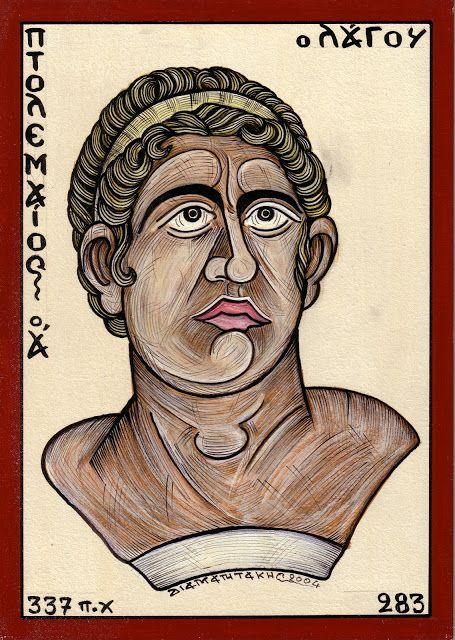 ΠΤΟΛΕΜΑΙΟΣ  Α'...ο Λάγου...ή ο Σωτήρ...Ptolemeos...