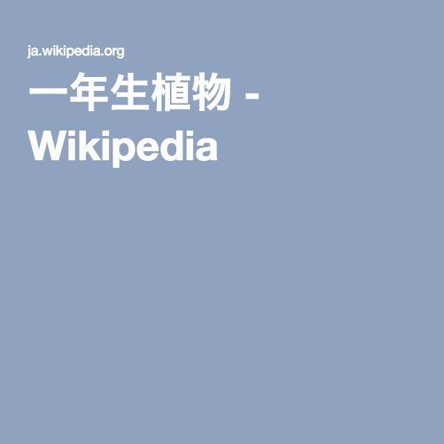 一年生植物 - Wikipedia